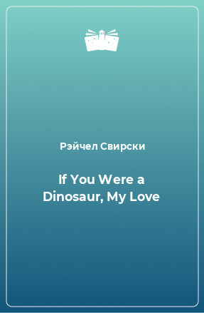 If You Were a Dinosaur, My Love