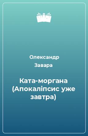 Ката-моргана (Апокаліпсис уже завтра)