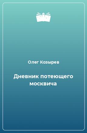 Дневник потеющего москвича