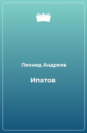 Ипатов
