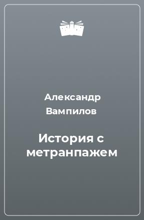 История с метранпажем