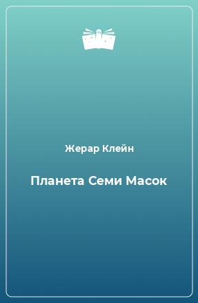 Планета Семи Масок