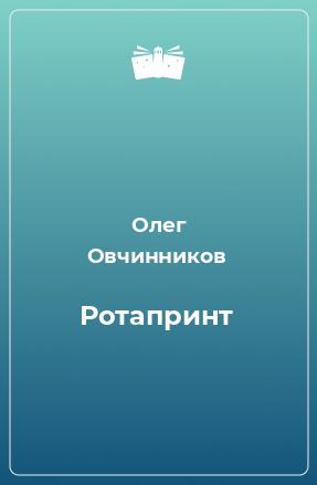 Ротапринт