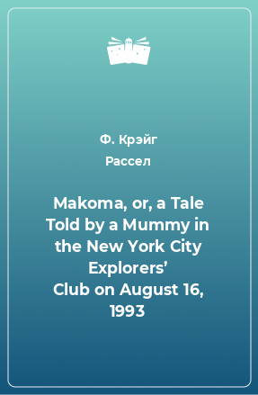 Makoma, or, a Tale Told by a Mummy in the New York City Explorers? Club on August 16, 1993