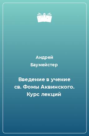 Введение в учение св. Фомы Аквинского. Курс лекций