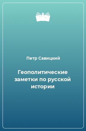 Геополитические заметки по русской истории