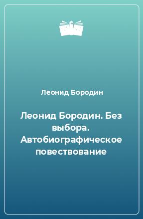Леонид Бородин. Без выбора. Автобиографическое повествование