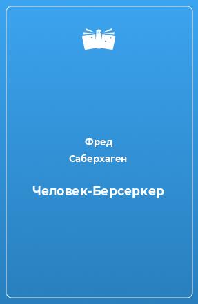 Человек-Берсеркер
