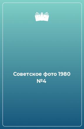 Советское фото 1980 №4