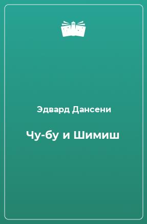 Чу-бу и Шимиш
