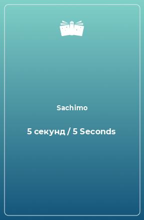 5 секунд / 5 Seconds