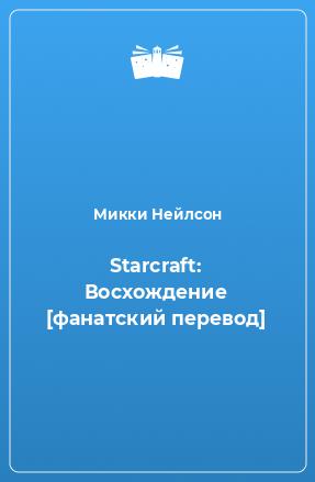 Starcraft: Восхождение [фанатский перевод]