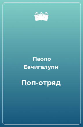 Поп-отряд