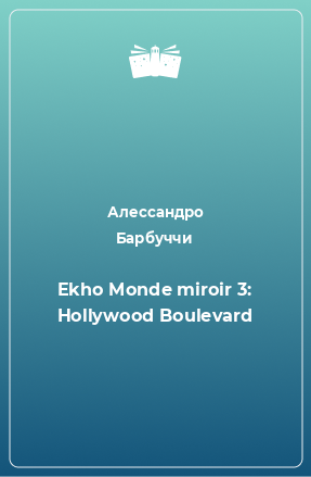 Ekho Monde miroir 3: Hollywood Boulevard
