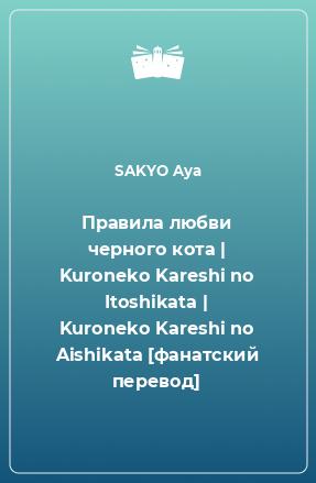 Правила любви черного кота | Kuroneko Kareshi no Itoshikata | Kuroneko Kareshi no Aishikata [фанатский перевод]