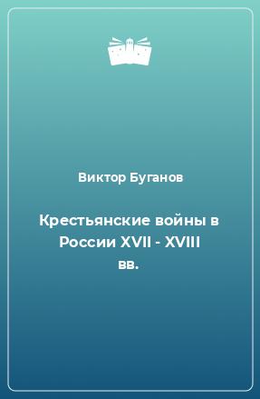 Крестьянские войны в России XVII - XVIII вв.