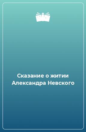 Сказание о житии Александра Невского