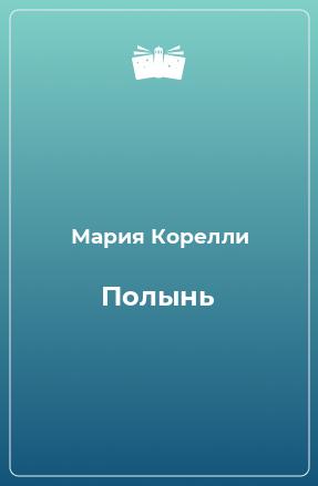 Полынь
