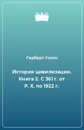 История цивилизации. Книга 2. С 361 г. от Р. X. по 1922 г.