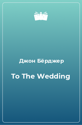 To The Wedding