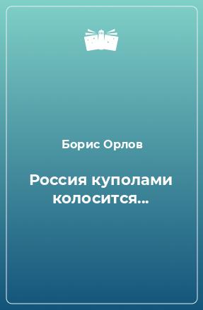 Россия куполами колосится...