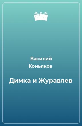 Димка и Журавлев