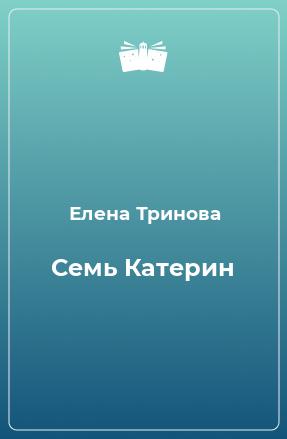 Семь Катерин