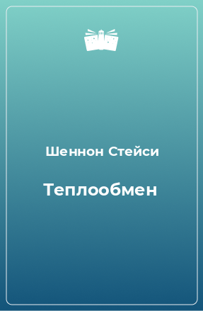 Теплообмен