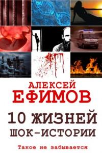 10 жизней. Шок-истории