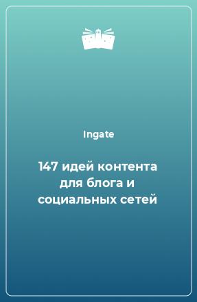 147 идей контента для блога и социальных сетей