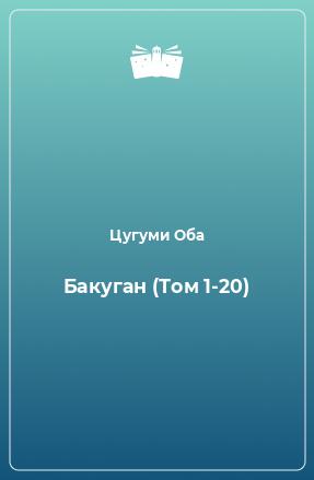 Бакуган (Том 1-20)