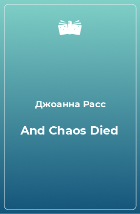 And Chaos Died