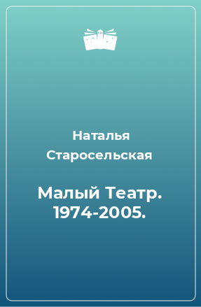 Малый Театр. 1974-2005.