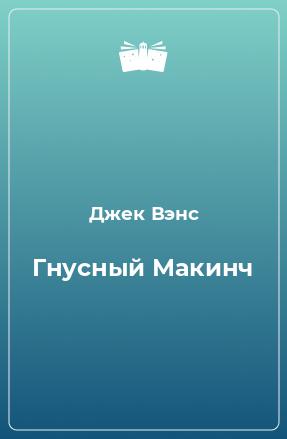 Гнусный Макинч