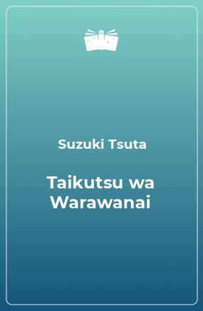 Taikutsu wa Warawanai