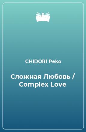Сложная Любовь / Complex Love
