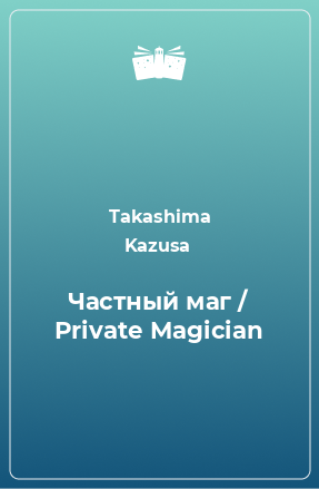 Частный маг / Private Magician