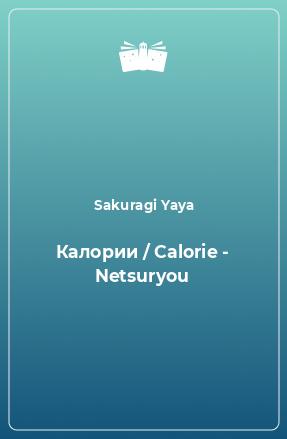 Калории / Calorie - Netsuryou