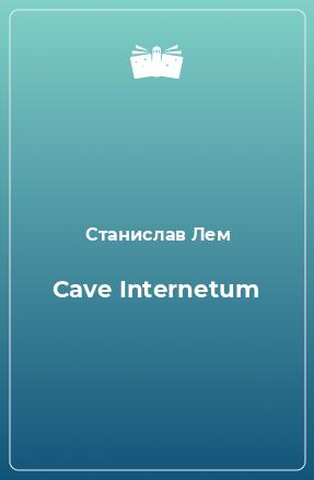 Cave Internetum