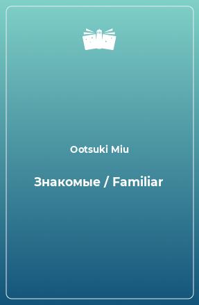 Знакомые / Familiar