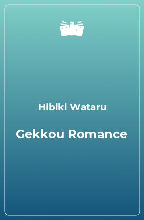 Gekkou Romance