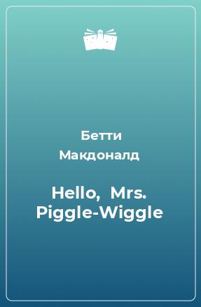 Hello,  Mrs. Piggle-Wiggle