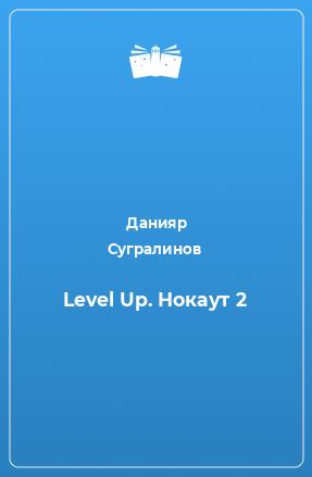 Level Up. Нокаут 2