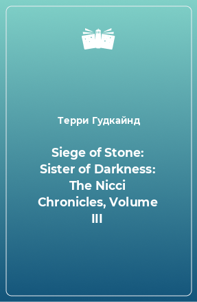 Siege of Stone: Sister of Darkness: The Nicci Chronicles, Volume III