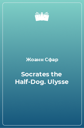 Socrates the Half-Dog. Ulysse