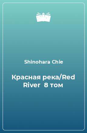Красная река/Red River  8 том