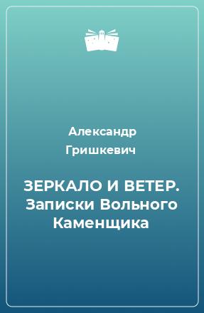 ЗЕРКАЛО И ВЕТЕР. Записки Вольного Каменщика