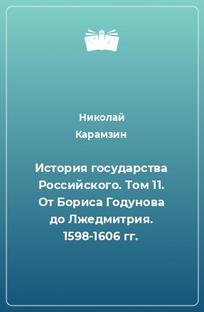 История государства Российского. Том 11. От Бориса Годунова до Лжедмитрия. 1598-1606 гг.