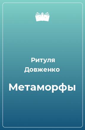 Метаморфы