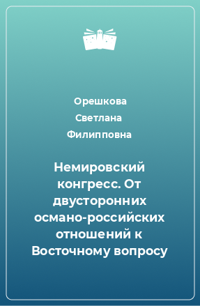 Немировский конгресс. От двусторонних османо-российских отношений к Восточному вопросу